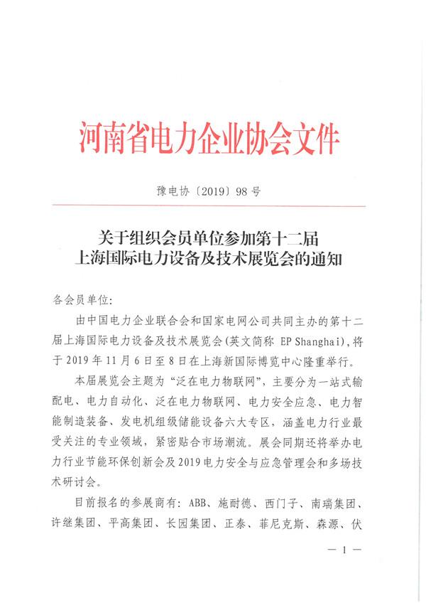 关于组织会员单位参加第十二届上海国际电力设备及技术展览会的通知 (1).jpg