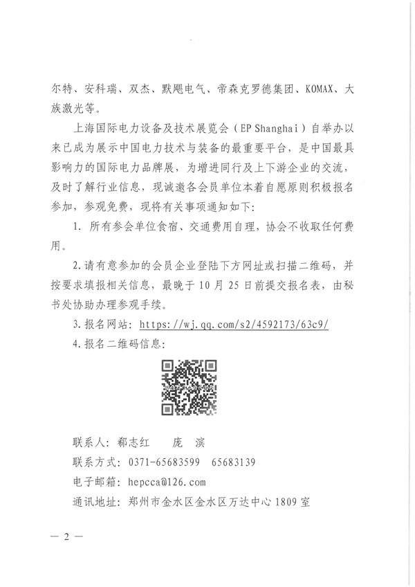 关于组织会员单位参加第十二届上海国际电力设备及技术展览会的通知 (2).jpg