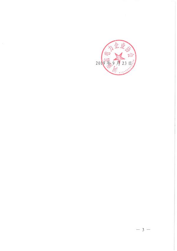 关于组织会员单位参加第十二届上海国际电力设备及技术展览会的通知 (3).jpg